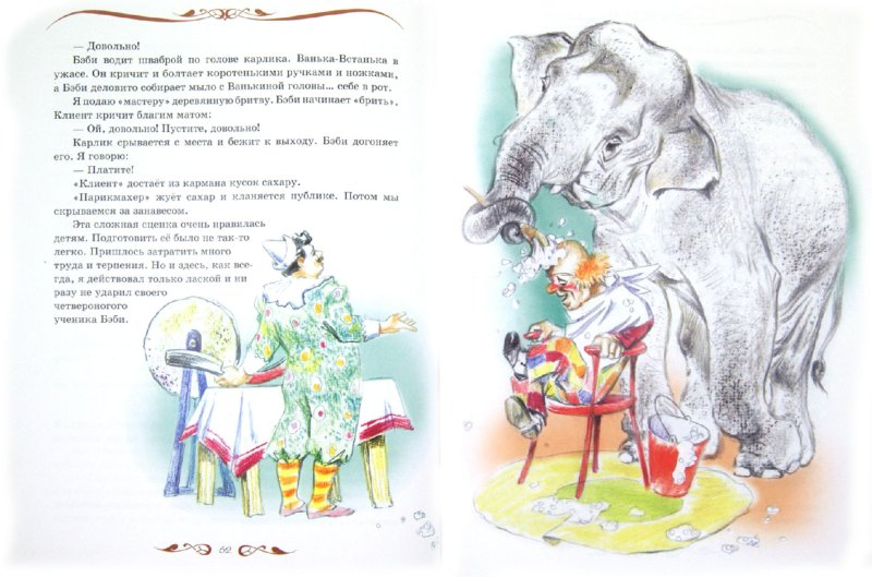Иллюстрация 1 из 31 для Мои звери - Владимир Дуров | Лабиринт - книги. Источник: Лабиринт