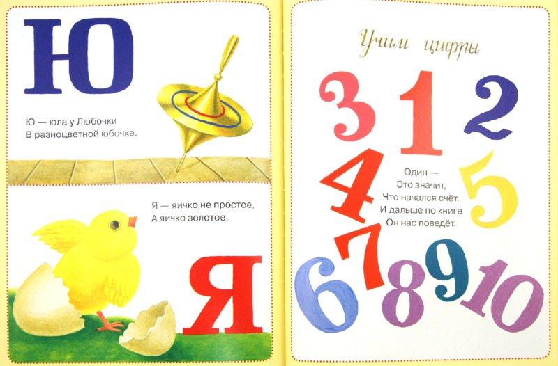 Иллюстрация 1 из 18 для Песенки и стихи для малышей | Лабиринт - книги. Источник: Лабиринт
