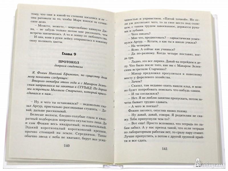 Иллюстрация 1 из 7 для Неподвижно летящая стрела - Диана Бош | Лабиринт - книги. Источник: Лабиринт