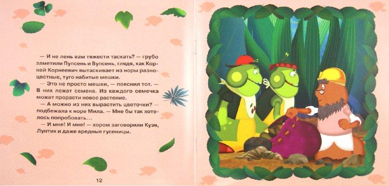 Иллюстрация 1 из 15 для Сбежавшее тесто. Лунтик и его друзья. Книжка-квадрат | Лабиринт - книги. Источник: Лабиринт
