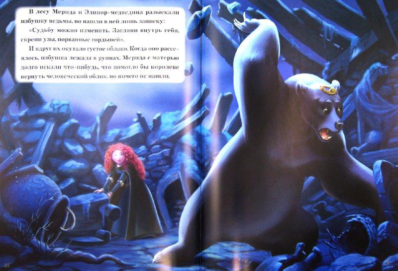 Иллюстрация 1 из 17 для Храбрая сердцем. Подарочное издание | Лабиринт - книги. Источник: Лабиринт