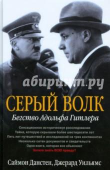 Серый Волк. Бегство Адольфа Гитлера проблемы истории второй мировой войны протокол научной сессии в лейпциге с 25 по 30 ноября 1957 года