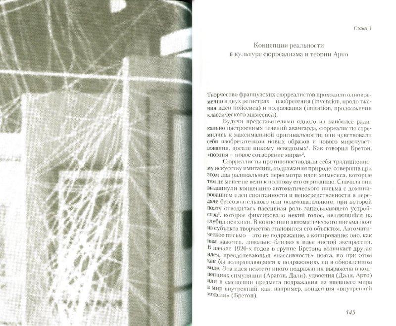 Иллюстрация 1 из 22 для Сюрреализм и театр - Елена Гальцова   Лабиринт - книги. Источник: Лабиринт