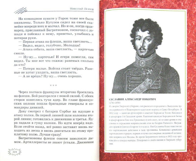 Иллюстрация 1 из 7 для Рассказы о героях 1812 года | Лабиринт - книги. Источник: Лабиринт
