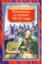 Рассказы о героях 1812 года