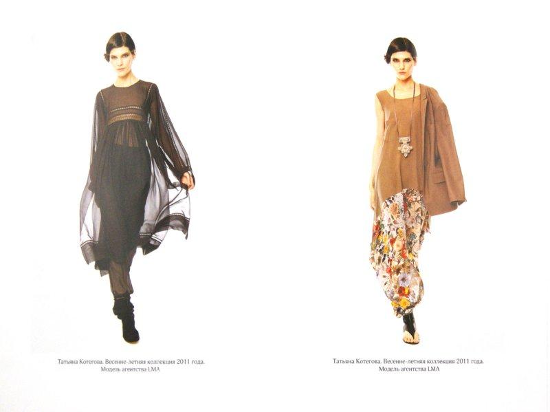 Иллюстрация 1 из 7 для Модные люди: К истории художественных жестов нашего времени - София Азархи   Лабиринт - книги. Источник: Лабиринт