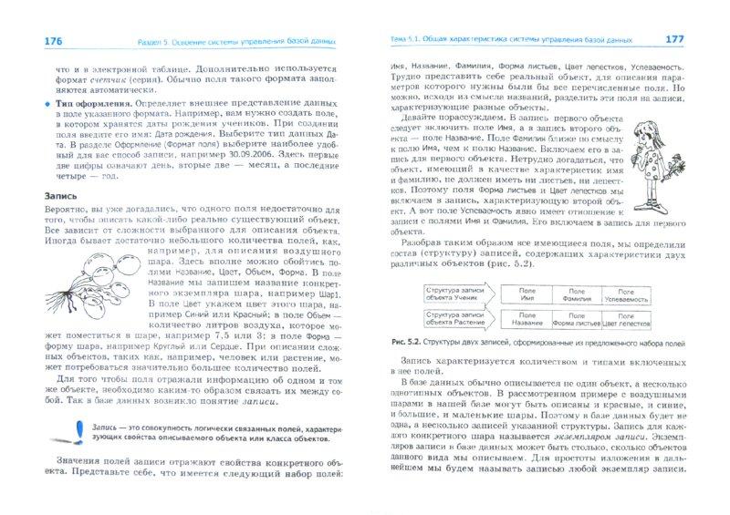 Рабочая тетрадь по информатике 6 класс макарова к учебнику