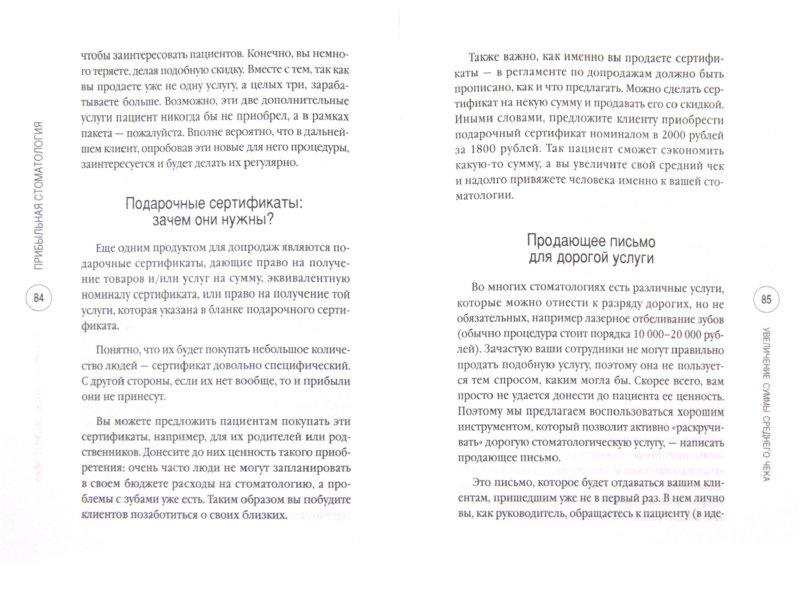 Иллюстрация 1 из 11 для Прибыльная стоматология. Советы владельцам и управляющим - Бородин, Гиззатуллина | Лабиринт - книги. Источник: Лабиринт