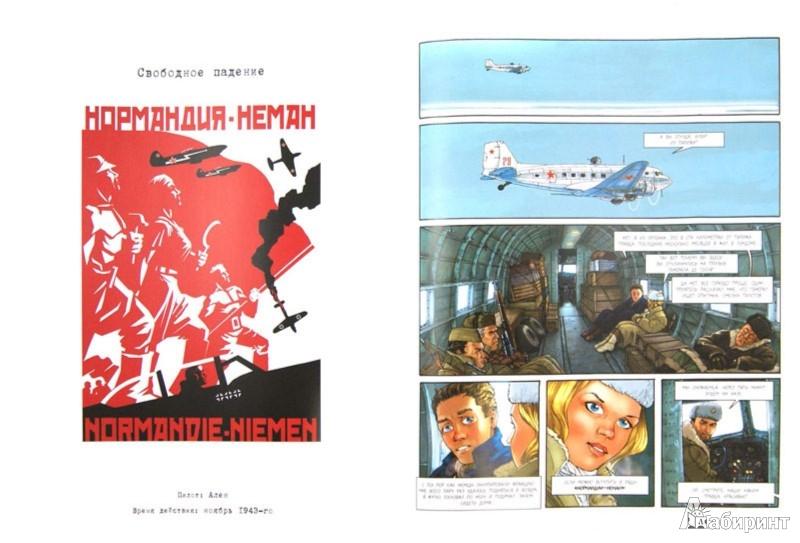 Иллюстрация 1 из 10 для Французская графическая новелла.  Рыцари неба - Ромен Гюго | Лабиринт - книги. Источник: Лабиринт