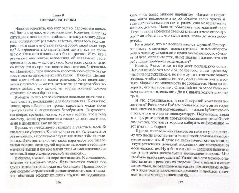 Иллюстрация 1 из 8 для Фея любви, или Демонесса на госслужбе - Мария Николаева   Лабиринт - книги. Источник: Лабиринт