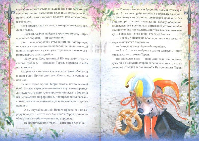 Иллюстрация 1 из 17 для Королева без королевства - Юля Лемеш | Лабиринт - книги. Источник: Лабиринт