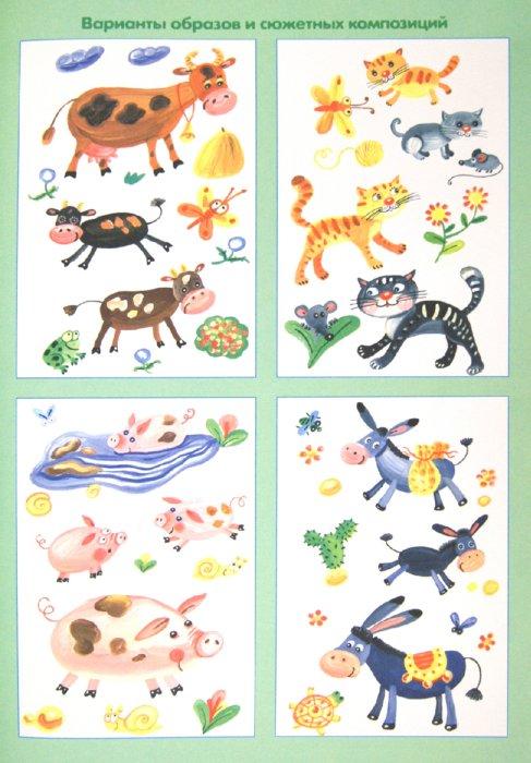 Иллюстрация 1 из 19 для Рисование 4-7 лет. Домашние животные - Ирина Лыкова   Лабиринт - книги. Источник: Лабиринт