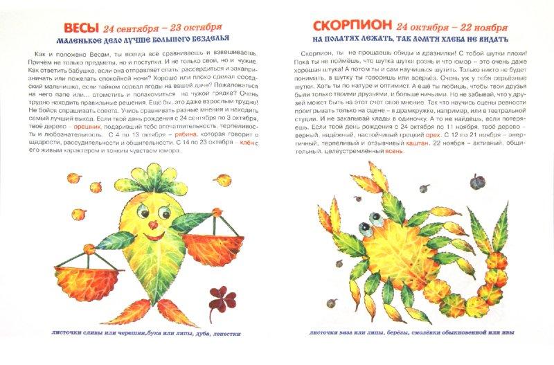 Иллюстрация 1 из 10 для Листик, листик - это я! Коллаж из природ материала - Ирина Лыкова | Лабиринт - книги. Источник: Лабиринт