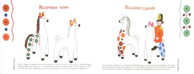 Иллюстрация 1 из 5 для Цветные ладошки. Дымковская игрушка. Художественно-дидактический альбом - Ирина Лыкова | Лабиринт - книги. Источник: Лабиринт