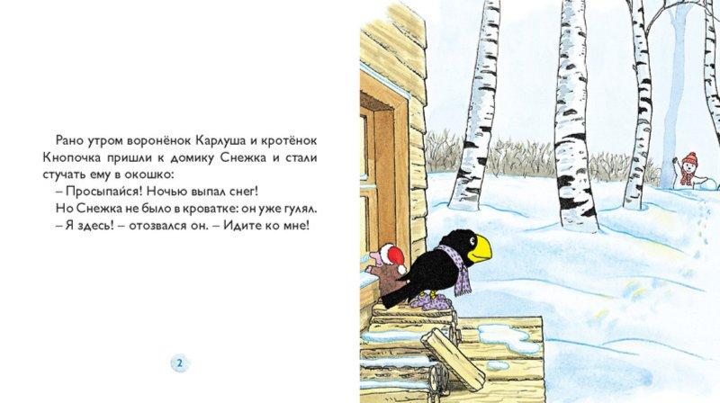 Иллюстрация 1 из 15 для Снежок лепит снеговика - Белар, Стеэр | Лабиринт - книги. Источник: Лабиринт