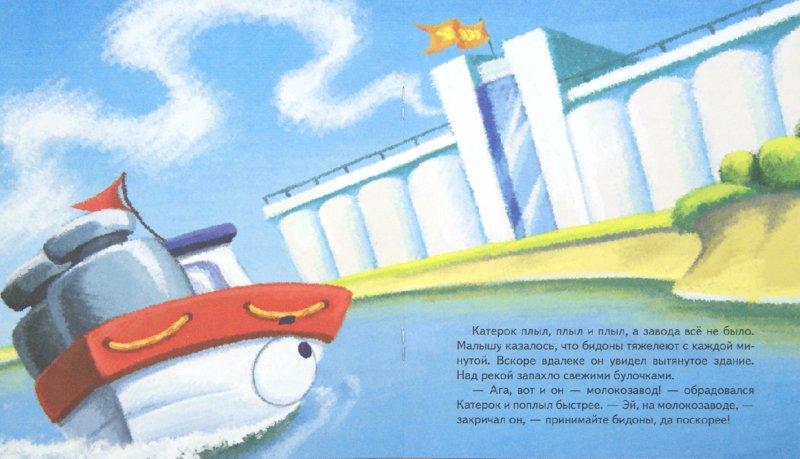 Иллюстрация 1 из 13 для Катерок в гостях у дедушки - Иордан Кефалиди | Лабиринт - книги. Источник: Лабиринт