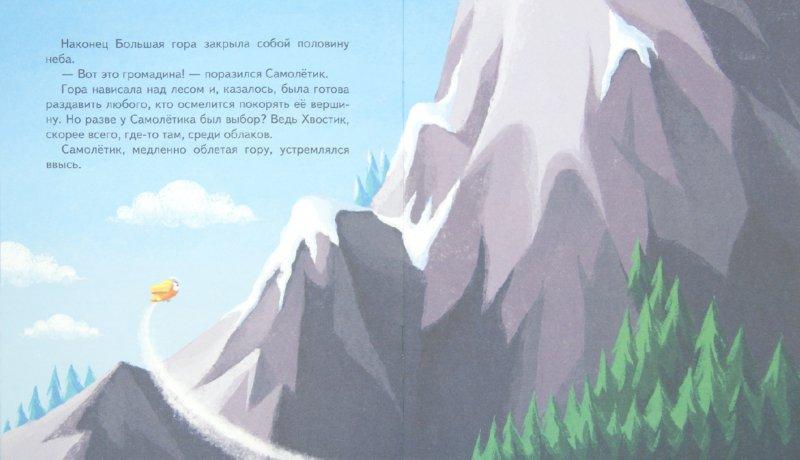 Иллюстрация 1 из 16 для Самолетик находит друга - Иордан Кефалиди   Лабиринт - книги. Источник: Лабиринт