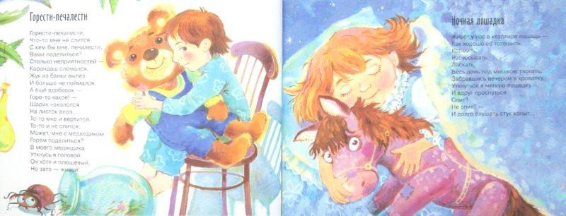 Иллюстрация 1 из 35 для Пахнет варежка лошадкой - Михаил Яснов   Лабиринт - книги. Источник: Лабиринт