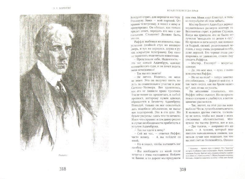 Иллюстрация 1 из 22 для Не только Холмс. Детектив времен Конан Дойла   Лабиринт - книги. Источник: Лабиринт