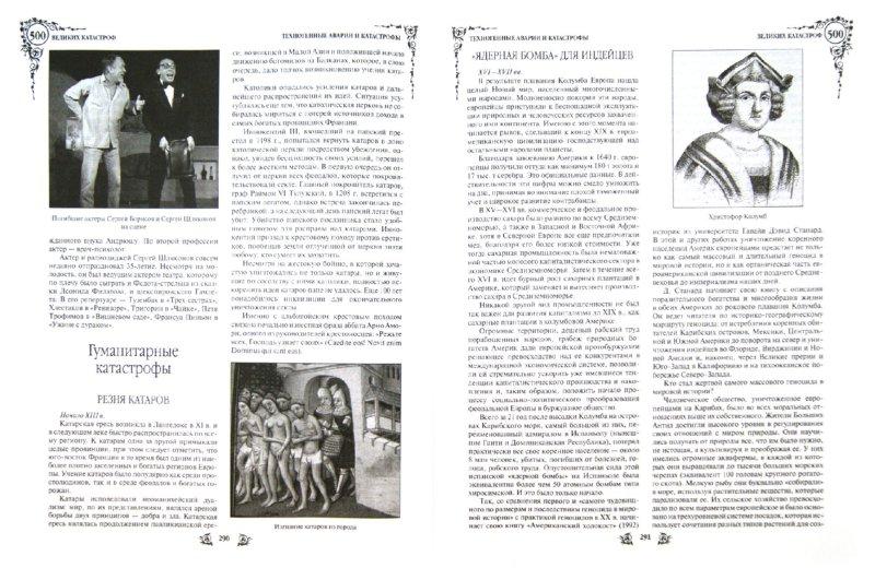 Иллюстрация 1 из 14 для 500 великих катастроф - Николай Непомнящий | Лабиринт - книги. Источник: Лабиринт