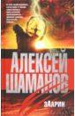 Заарин, Шаманов Алексей