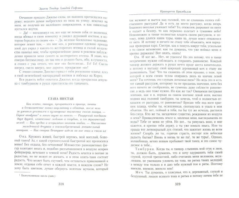 Иллюстрация 1 из 23 для Малое собрание сочинений - Гофман Эрнст Теодор Амадей | Лабиринт - книги. Источник: Лабиринт