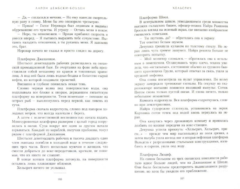 Иллюстрация 1 из 7 для Хельсрич - Аарон Дембски-Боуден | Лабиринт - книги. Источник: Лабиринт