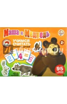 """Иллюстрированный счетный материал """"Маша и Медведь"""""""