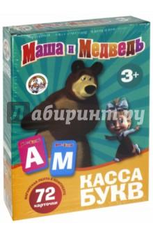 """Касса букв на магнитах """"Маша и Медведь"""""""