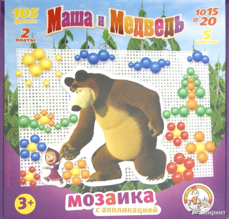 Иллюстрация 1 из 4 для Маша и Медведь. Мозаика с аппликациями (01420) | Лабиринт - игрушки. Источник: Лабиринт