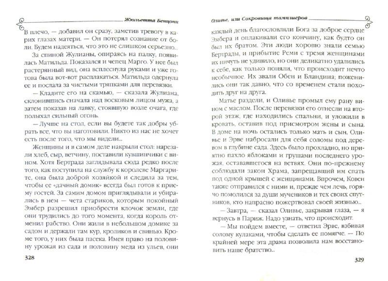 Иллюстрация 1 из 7 для Оливье, или Сокровища тамплиеров - Жюльетта Бенцони | Лабиринт - книги. Источник: Лабиринт