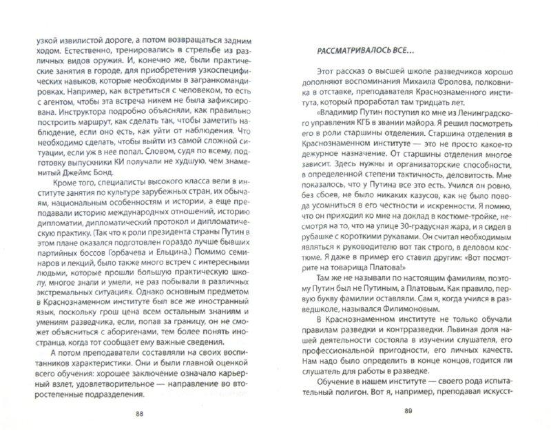 Иллюстрация 1 из 9 для Неизвестный Путин. Тайны личной жизни - Нелли Гореславская | Лабиринт - книги. Источник: Лабиринт