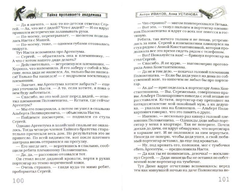 Иллюстрация 1 из 2 для Тайна пропавшего академика - Иванов, Устинова | Лабиринт - книги. Источник: Лабиринт