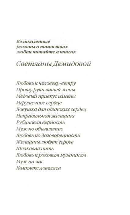 Иллюстрация 1 из 8 для Комплекс ловеласа - Светлана Демидова | Лабиринт - книги. Источник: Лабиринт