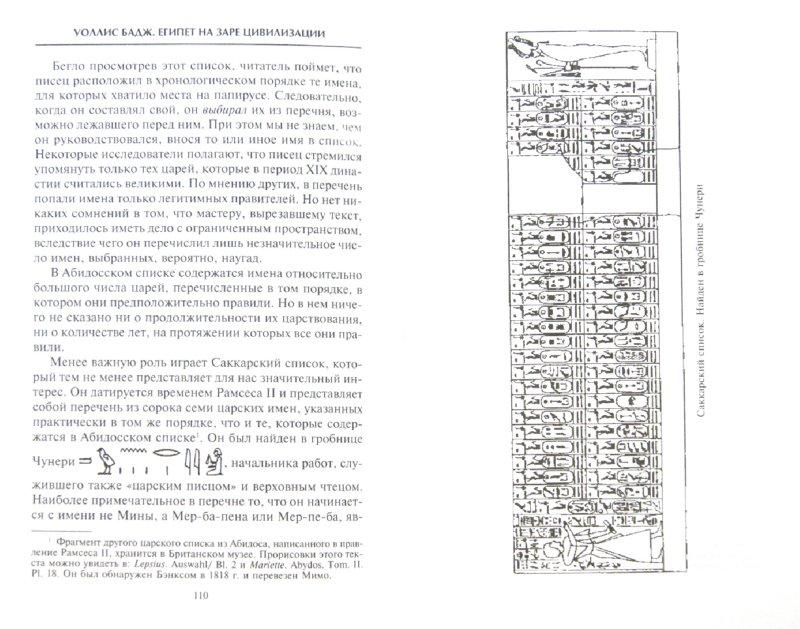 Иллюстрация 1 из 12 для Египет на заре цивилизации. Загадка древнего народа - Бадж Уоллис   Лабиринт - книги. Источник: Лабиринт