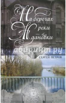 На берегах реки Ждановки московские воспоминания шестидесятых годов