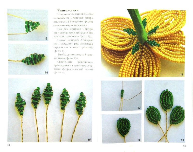 Иллюстрация 1 из 9 для Плетение на проволоке - Ирина Алемасова | Лабиринт - книги. Источник: Лабиринт