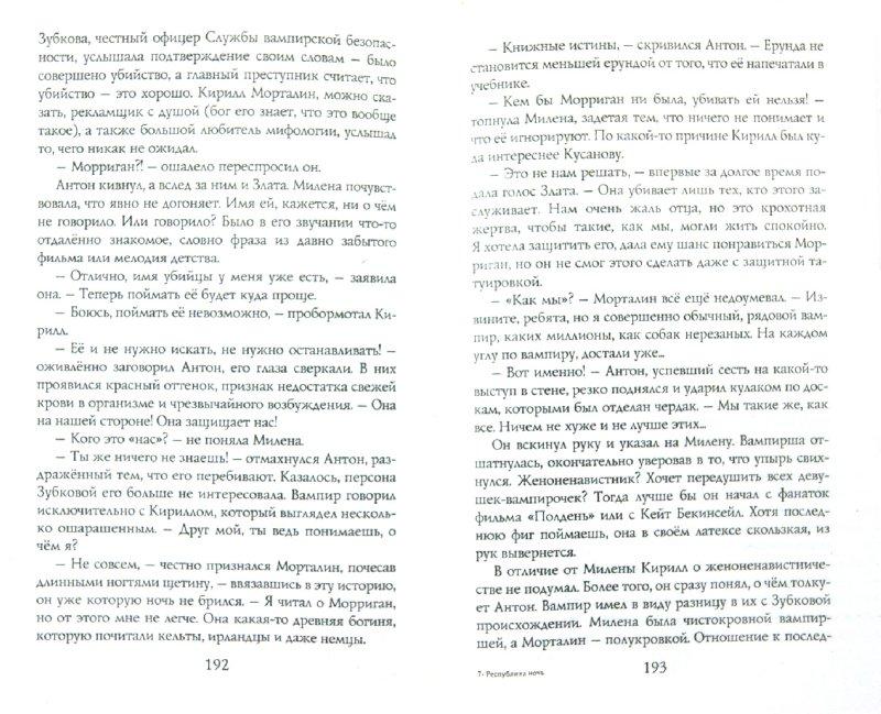 Иллюстрация 1 из 6 для Республика ночь. Вампирский Петербург - Виктория Morana   Лабиринт - книги. Источник: Лабиринт