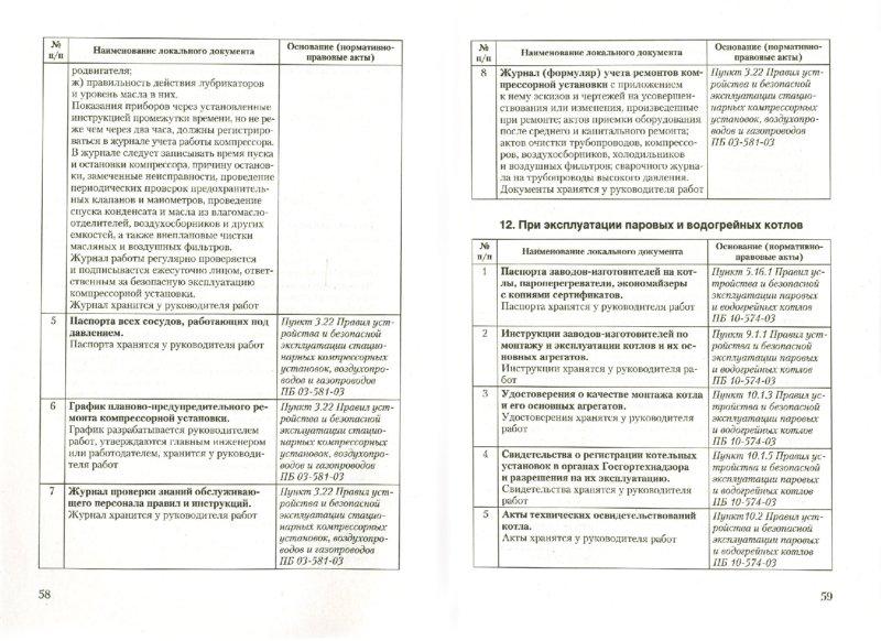 Иллюстрация 1 из 7 для Документация по охране труда в организации - Ольга Ефремова | Лабиринт - книги. Источник: Лабиринт