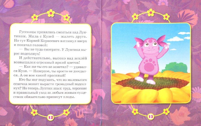 Иллюстрация 1 из 6 для Лунтик и его друзья. Семечко. Мультколлекция | Лабиринт - книги. Источник: Лабиринт