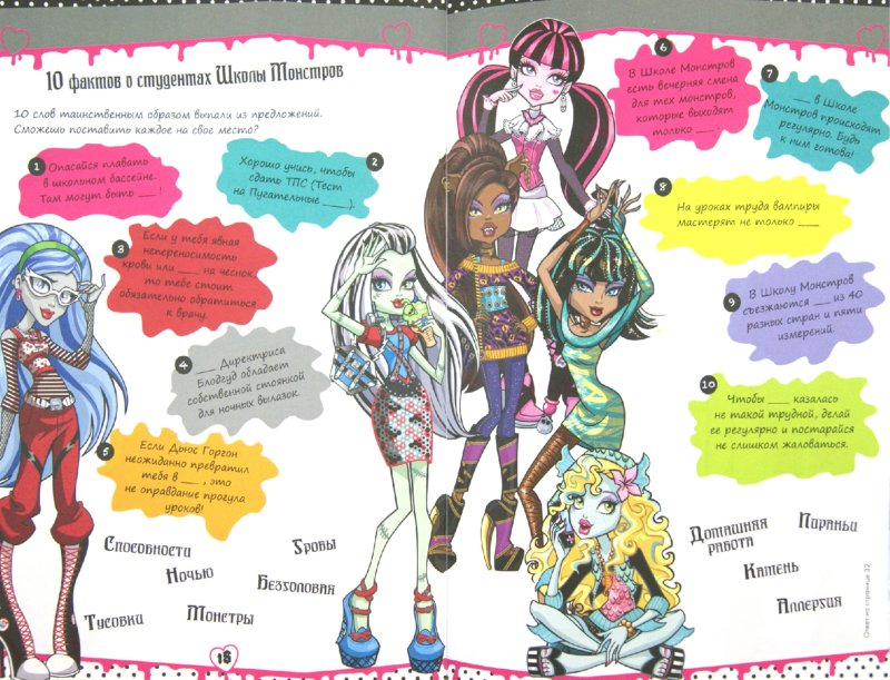 Иллюстрация 1 из 8 для Школа монстров. Крутые загадки. Развивающая книга | Лабиринт - книги. Источник: Лабиринт