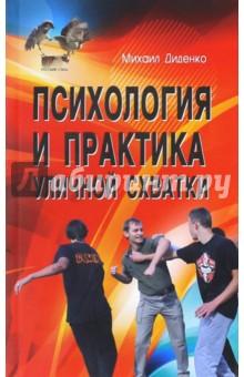 Психология и практика уличной схватки. Система психофизического боя