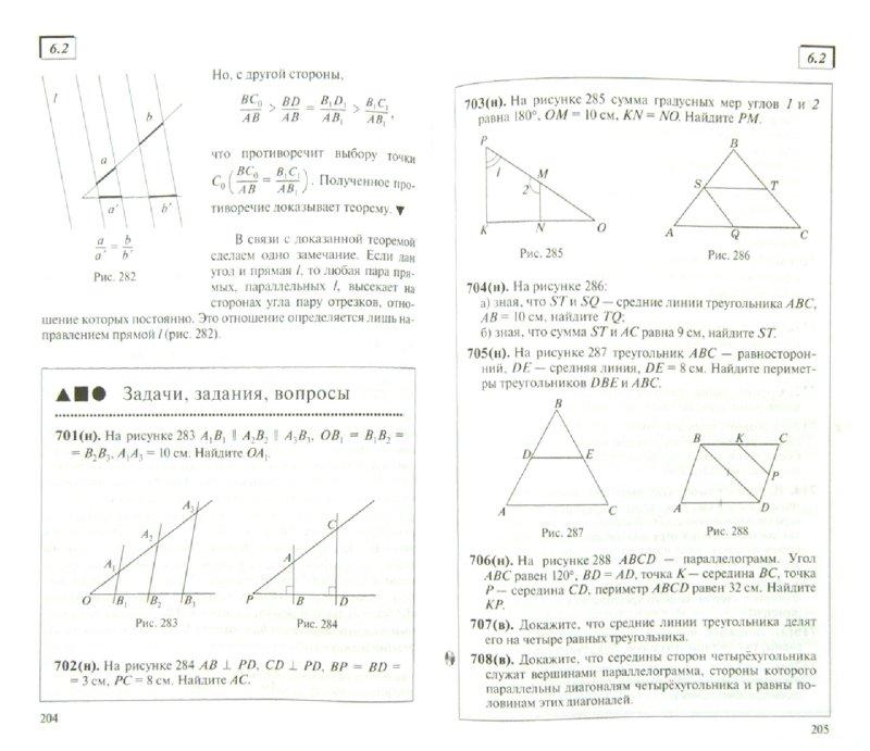 Иллюстрация 1 из 10 для Геометрия. 7-9 классы. Учебник. Вертикаль. ФГОС - Игорь Шарыгин | Лабиринт - книги. Источник: Лабиринт