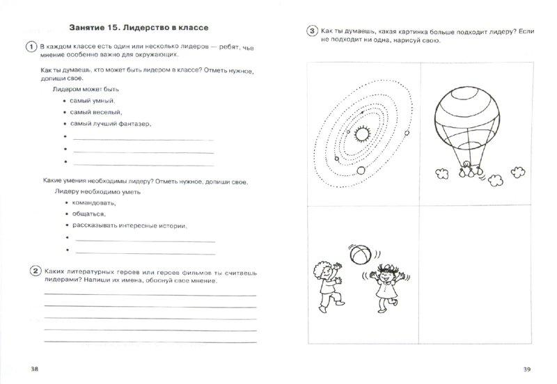 Рабочая программа тропинка к своему я 1 класс