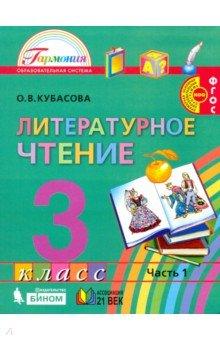 Литературное чтение. Учебник для 3 класса. В 4-х частях. Часть 1. ФГОС