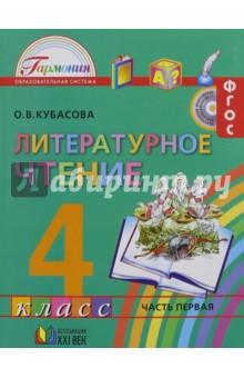 Литературное чтение. 4 класс. Учебник. В 4-х частях. Часть 1. ФГОС