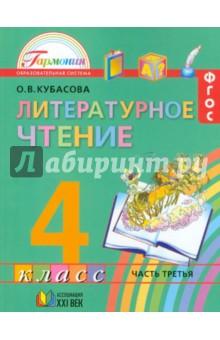Литературное чтение. 4 класс. Учебник. В 4-х частях. Часть 3. ФГОС