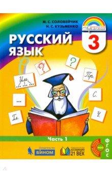 Русский язык. 3 класс. Учебник. В 2-х частях. Часть 1. ФГОС