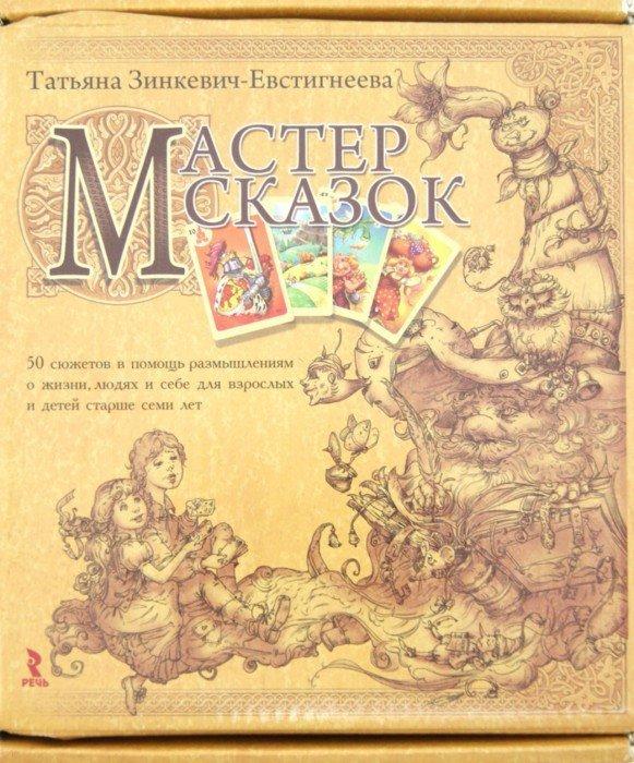 Иллюстрация 1 из 43 для Мастер сказок. 50 сюжетов в помощь размышлениям о жизни, людях и себе для взрослых и детей - Татьяна Зинкевич-Евстигнеева | Лабиринт - книги. Источник: Лабиринт