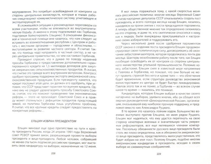 Иллюстрация 1 из 10 для Горбачев. Крах советской империи - Брейтвейт, Мэтлок, Тэлботт | Лабиринт - книги. Источник: Лабиринт